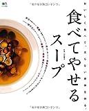 食べてやせるスープ (エイムック 2520)