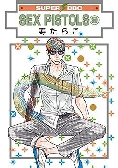 [寿たらこ]のSEX PISTOLS(9) (スーパービーボーイコミックス)