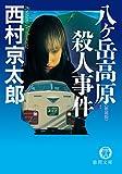 八ヶ岳高原殺人事件 [新装版] 十津川警部 (徳間文庫)