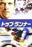 トップ・ランナー[DVD]