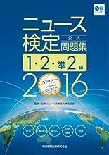 2016年度版 ニュース検定公式問題集 1・2・準2級