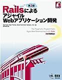 RailsによるアジャイルWebアプリケーション開発 第3版