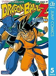ドラゴンボールZ アニメコミックス 超サイヤ人・ギニュー特戦隊編 5巻 表紙画像