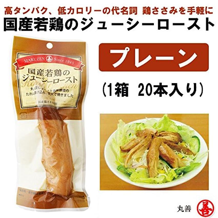エネルギー敬意を表するシャベル丸善 鶏ささみ 国産若鶏のジューシーロースト プレーン 1箱20本入り
