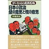 日本の政治 昼の意思と夜の意思―ブーちゃんの政治道場