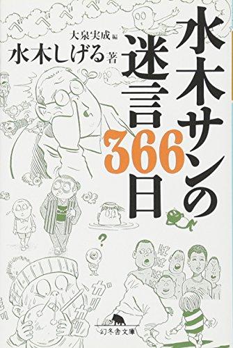 水木サンの迷言366日 (幻冬舎文庫)の詳細を見る