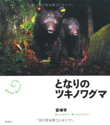 となりのツキノワグマ (Deep Nature Photo Book)
