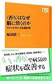 〈香り〉はなぜ脳に効くのか アロマセラピーと先端医療 (NHK出版新書) 画像