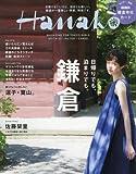 Hanako(ハナコ)2017年6月22日号No.1135[日帰りも、泊まりも。 週末は鎌倉へ。]