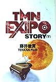 """TMN""""EXPO""""ストーリー〈下〉"""