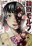 殺戮モルフ 4 (ヤングチャンピオン・コミックス)