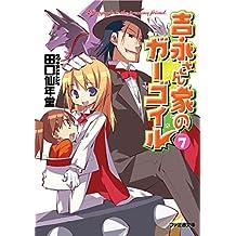 吉永さん家のガーゴイル7 (ファミ通文庫)
