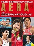 AERA(アエラ) 2016年 8/29 号 [雑誌]