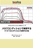 ハウスコンディションで練習する: イージーなコンディションで訓練する方法 ボウリングディスマンス翻訳シリーズ