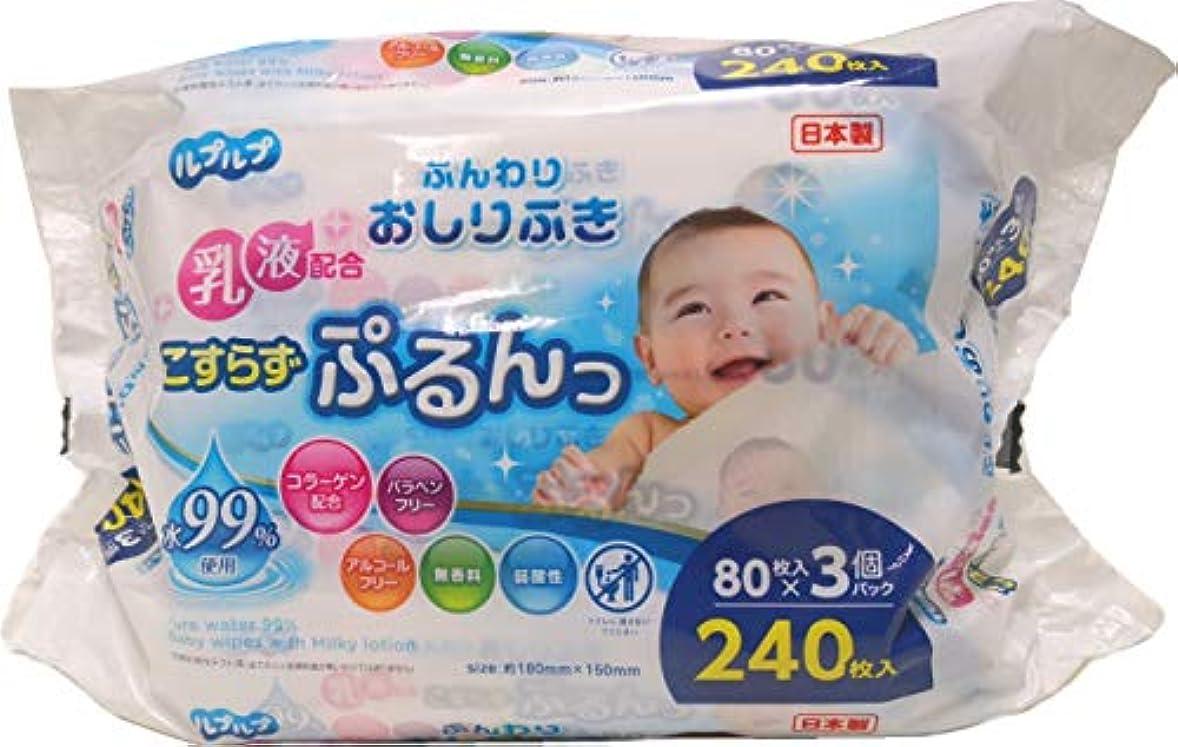 乳液配合 ふんわりおしりふき 水99% 80枚x3P