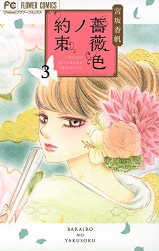 薔薇色ノ約束 第01-03巻 [Barairo no Yakusoku vol 01-03]