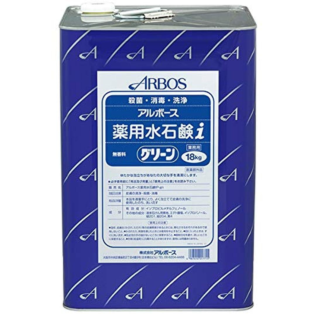 クリエイティブ政治家のペニー【清潔キレイ館】アルボース薬用水石鹸グリーンi(18L)