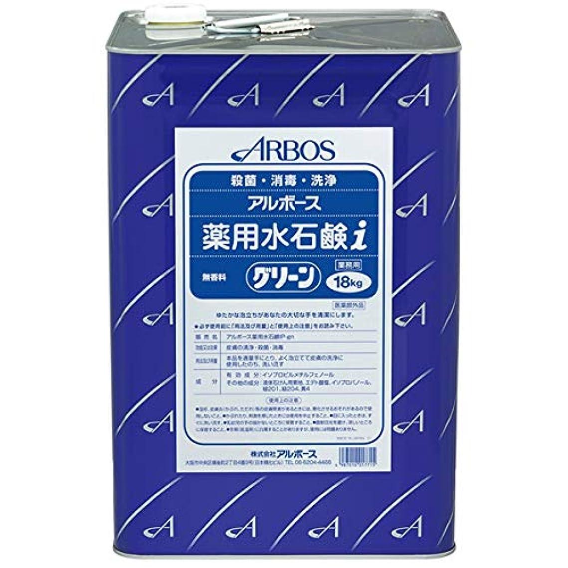 不健康受益者家畜【清潔キレイ館】アルボース薬用水石鹸グリーンi(18L)