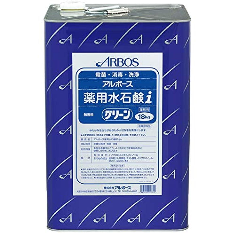 現金効率的思い出す【清潔キレイ館】アルボース薬用水石鹸グリーンi(18L)