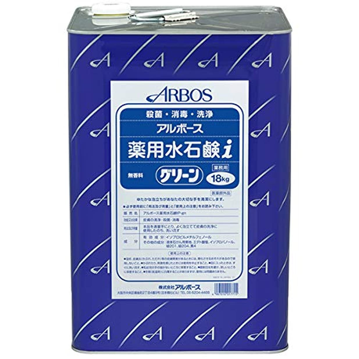 紳士気取りの、きざなの間でブランク【清潔キレイ館】アルボース薬用水石鹸グリーンi(18L)