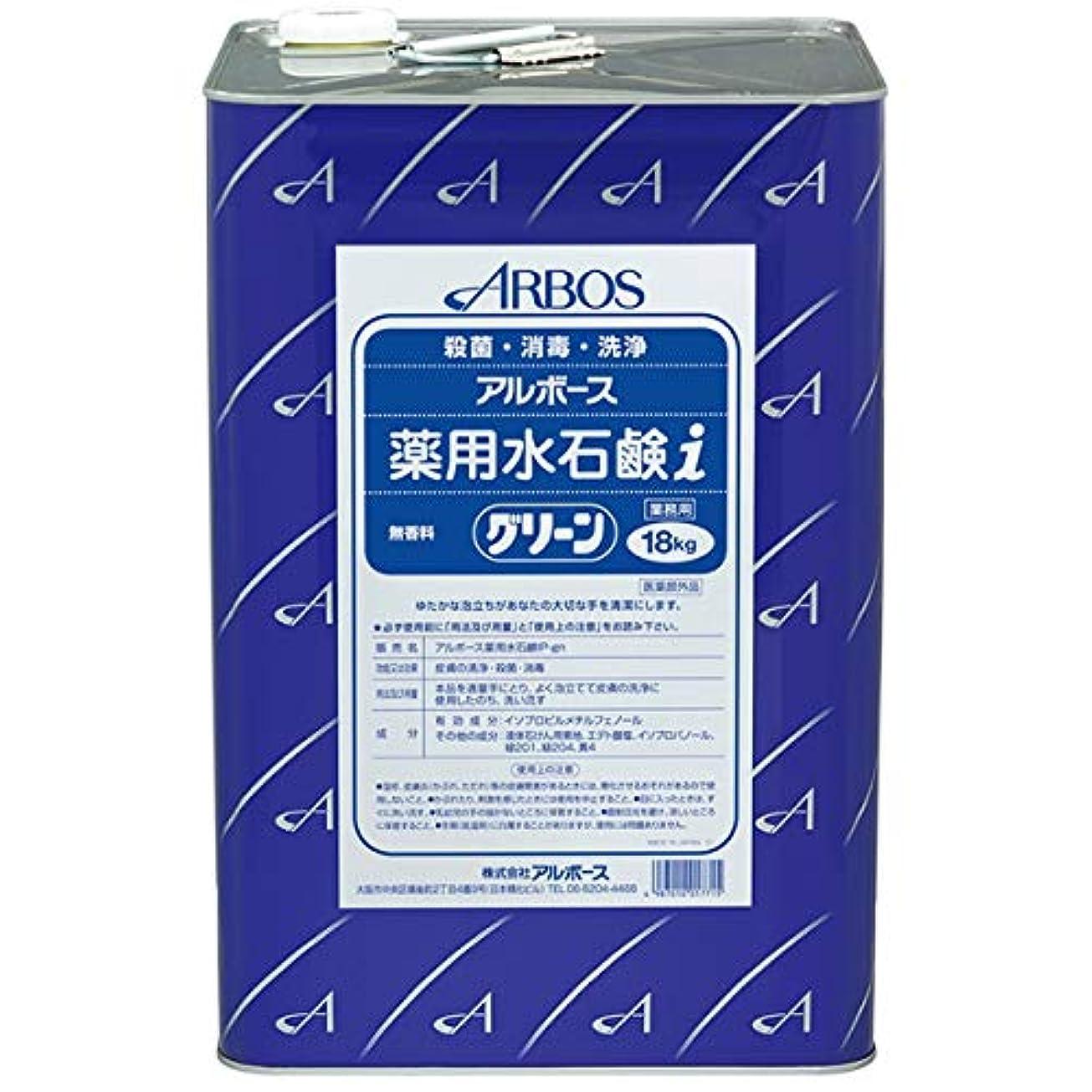 学校くるくるくるくる【清潔キレイ館】アルボース薬用水石鹸グリーンi(18L)
