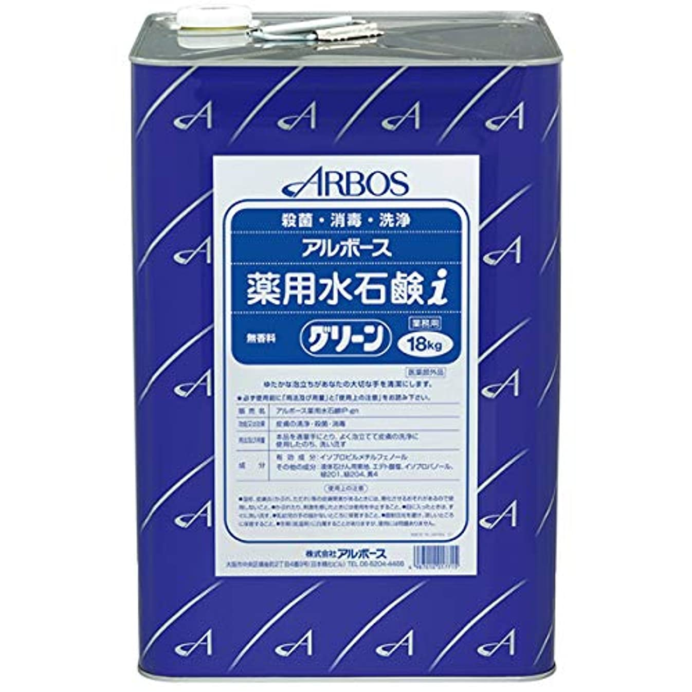 引退した雄大な挑発する【清潔キレイ館】アルボース薬用水石鹸グリーンi(18L)