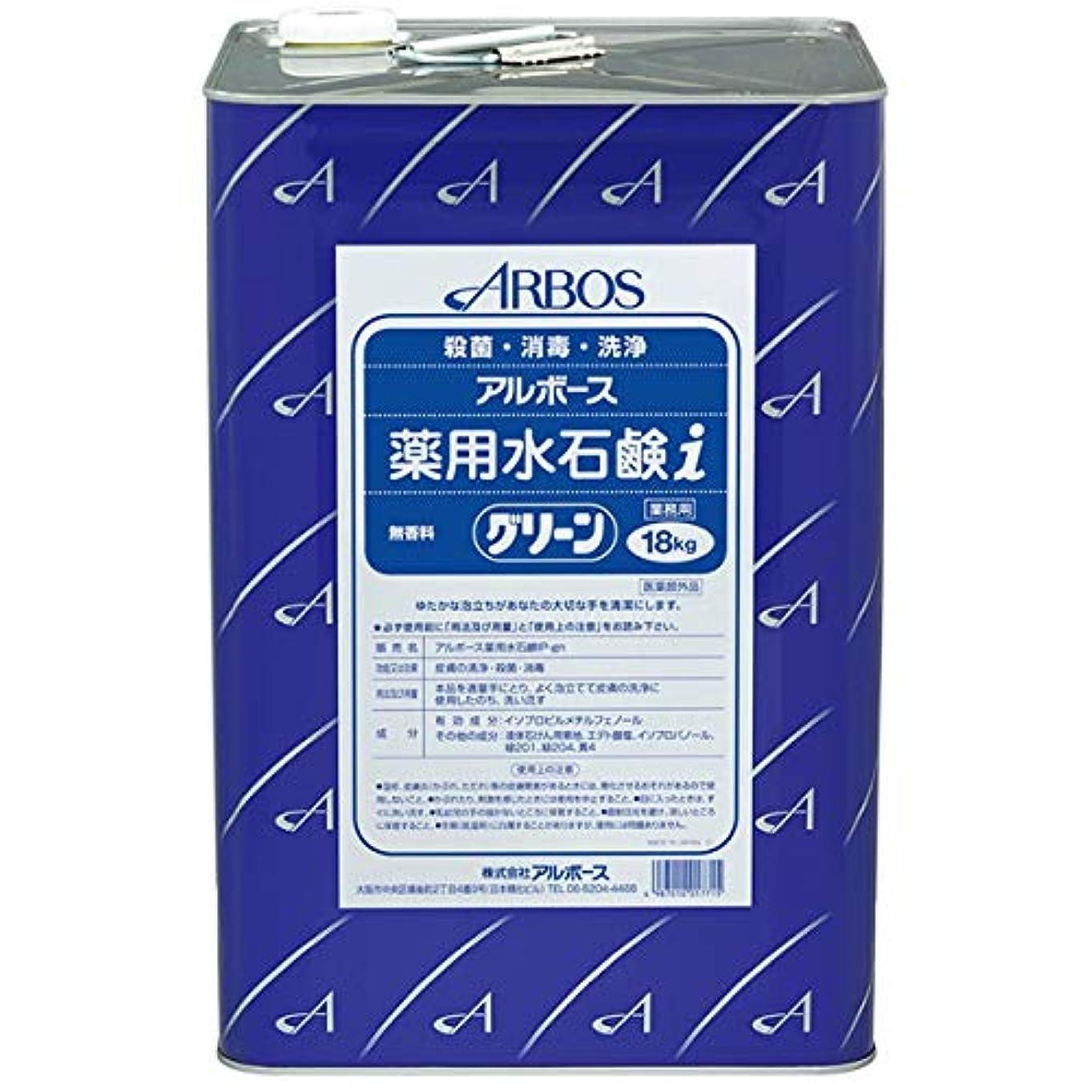 ワーカーコンプライアンス株式会社【清潔キレイ館】アルボース薬用水石鹸グリーンi(18L)