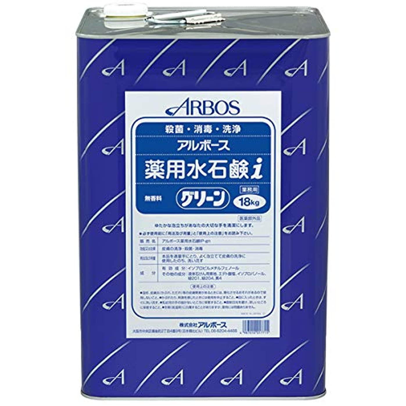 追加バドミントン創始者【清潔キレイ館】アルボース薬用水石鹸グリーンi(18L)