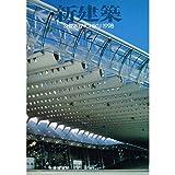 新建築 1998年 12月号