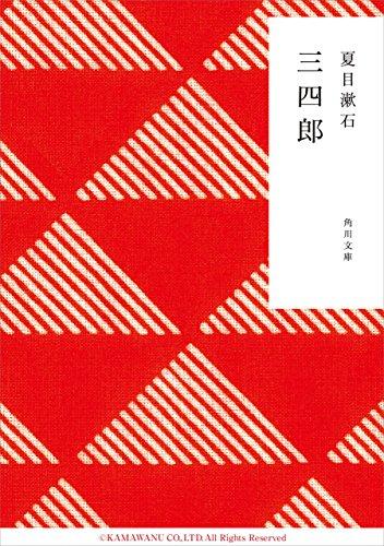 三四郎 (角川文庫)の詳細を見る