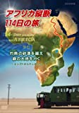 アフリカ縦断114日の旅 前編 灼熱(しゃくねつ)の砂漠を越え 緑の大地へ ~エジプトからケニアへ~ [DVD]