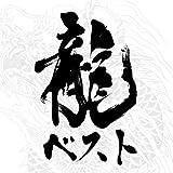 「龍が如く 維新!」の関連画像