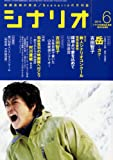 シナリオ 2011年 06月号 [雑誌]