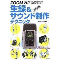 ZOOM H2 徹底活用 プロ並み生録&サウンド制作テクニック