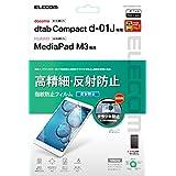 エレコム d tab Compact d-01J フィルム 指紋防止気泡が目立たなくなるエアーレス加工 高精細 反射防止 【日本製】 TBD-HW48AFLFAHD