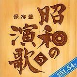 保存盤 昭和の演歌(5)昭和51年~54年