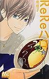 ReReハロ 5 (マーガレットコミックス)