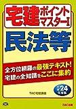 宅建ポイントマスター〈1〉民法等〈平成24年度版〉 (わかって合格る宅建シリーズ)