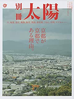 京都が京都である理由。 (別冊太陽スペシャル)