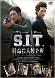 S.I.T. 特命殺人捜査班[DVD]