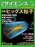日経 サイエンス 2012年 09月号 [雑誌]