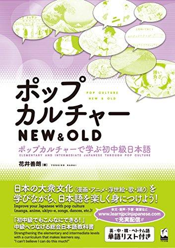ポップカルチャー NEW&OLD ―ポップカルチャーで学ぶ初中級日本語