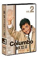 刑事コロンボ完全版 DVD-SET 2 【ユニバーサルTVシリーズ スペシャル・プライス】