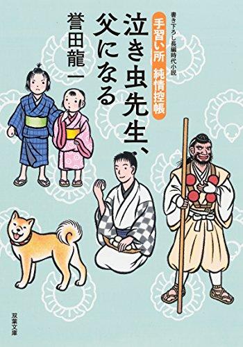 泣き虫先生、父になる-手習い所 純情控帳(4) (双葉文庫) 発売日