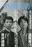 小説新潮 2010年 07月号 [雑誌]