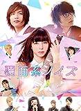 覆面系ノイズ DVDスタンダード・エディション[DVD]