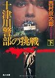 十津川警部の挑戦〈下〉 (角川文庫)