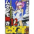 ムダヅモ無き改革 12 (近代麻雀コミックス)