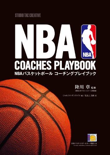 NBA バスケットボールコーチングプレイブックの詳細を見る