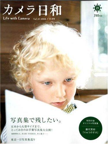 カメラ日和 2008年 11月号 vol.21の詳細を見る